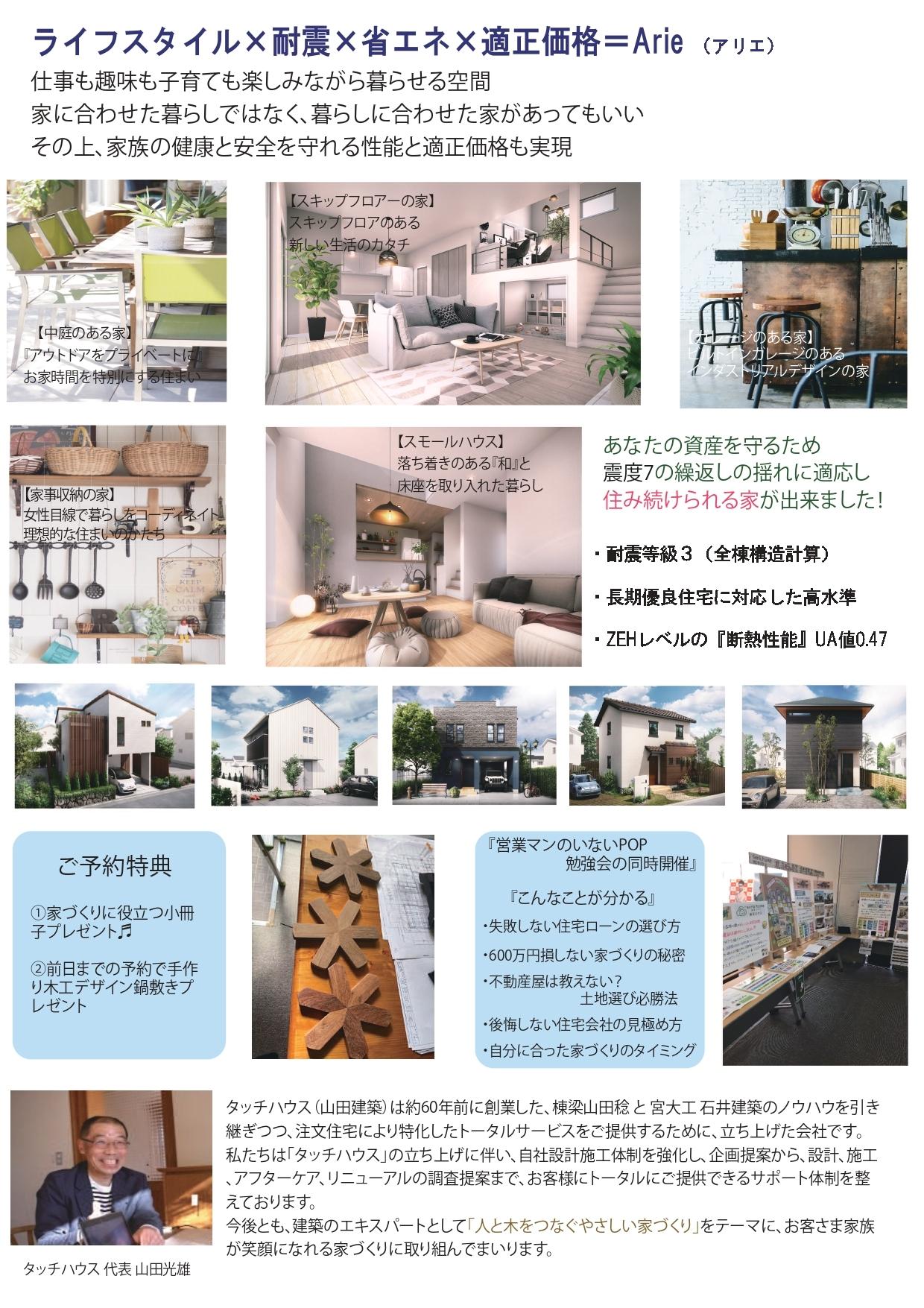アリエ チラシ 裏 タッチハウス イラストレータ- 1・30_page-0001.jpg