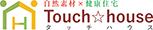 夢のマイホームを実現、静岡県三島市の注文住宅・新築戸建てなら工務店の山田建築(タッチハウス)におまかせ下さい